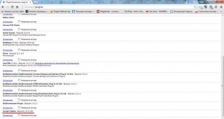 Отключить обновление браузера Google Chrome отключением плагина
