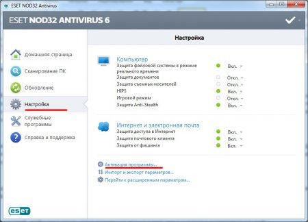 Главное окно программы ESET NOD32 Антивирус 6