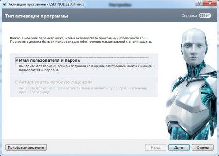 Выбор варианта лицензии при активации ESET NOD32 Антивирус 6