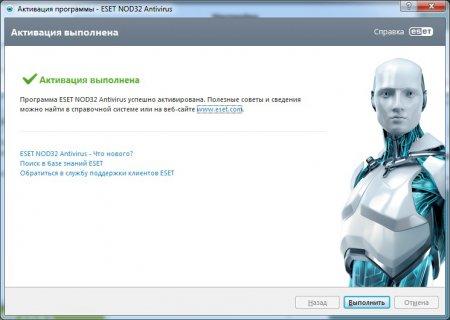 Активация ESET NOD32 Антивирус 6