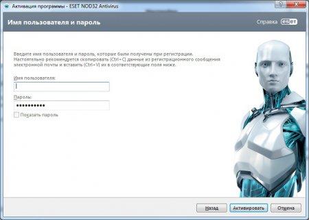 Ввод имени и пароля для активации ESET NOD32 Антивирус 6