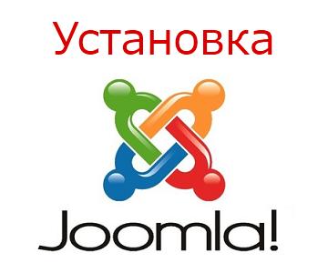 Как установить Joomla на хостин или на компьютер? Установка Joomla на Денвер