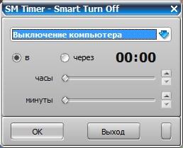 Таймер выключения компьютера SMTimer