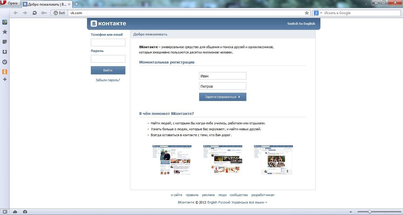 Регистрация в ВКонтакте прямо сейчас  новая страница