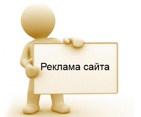 Пассивная и активная реклама интернет сайта