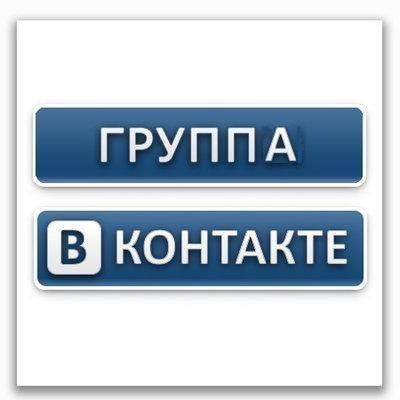 """Важный вопрос: как сделать закрытую группу """"В Контакте""""?"""