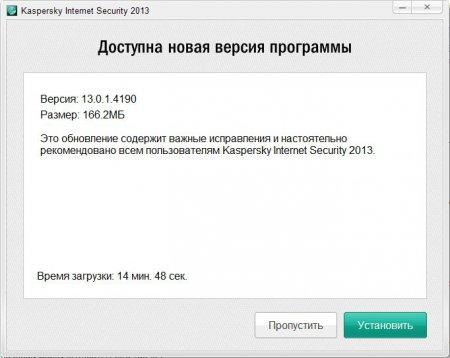Как установить Kaspersky Internet Security 2013. Сообщение о наличии новой версии