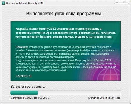 Как установить Kaspersky Internet Security 2013. Загрузка более свежей версии антивируса Касперского
