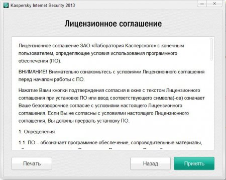Как установить Kaspersky Internet Security 2013. Лицензионное соглашение при установке Касперского