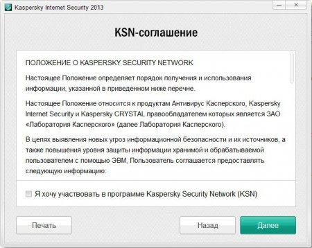 Как установить Kaspersky Internet Security 2013. Дополнительное соглашение при установке Касперского