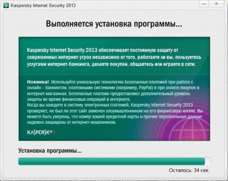 Как установить Kaspersky Internet Security 2013. Установка антивируса Касперского Интернет Секьюрити 2013