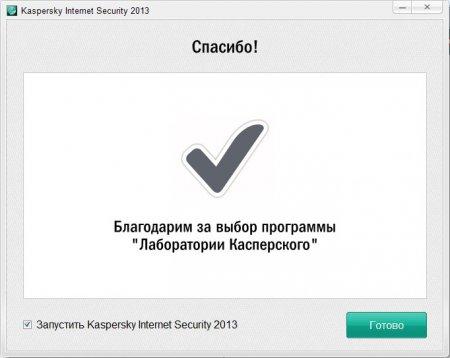 Как установить Kaspersky Internet Security 2013. Окончание установки антивируса Касперского 2013