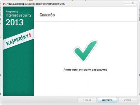 Как установить Kaspersky Internet Security 2013. Успешно проведенная активация антивируса Касперского 2013