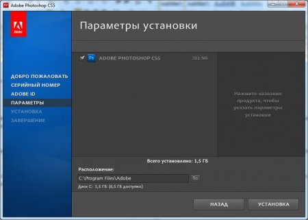 Как установить фотошоп CS5? Параметры установки