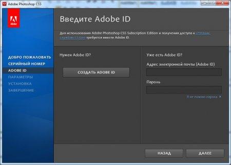 Как установить фотошоп CS5? Необходимо ввести Adobe ID
