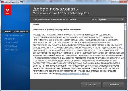 Как установить фотошоп CS5? Лицензионное соглашение