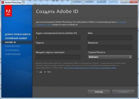 Как установить фотошоп CS5? Создаем Adobe ID