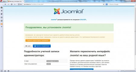 Установка Joomla на Денвер. Успешная установка joomla