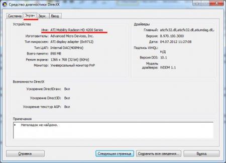 Определяем видеокарту средствами диагностики DirectX