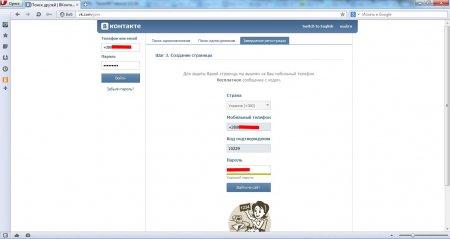 Как зарегистрироваться в контакте. Создание пароля