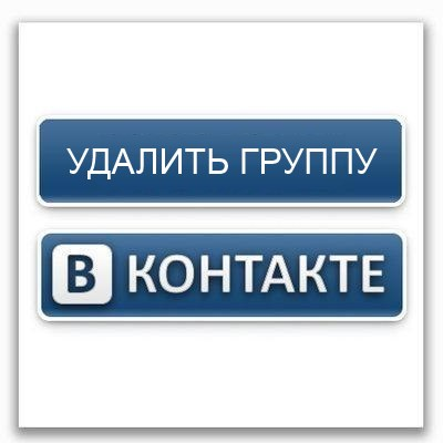 Как удалить группу В Контакте?