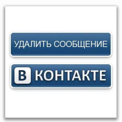 Как удалить сообщение В Контакте?