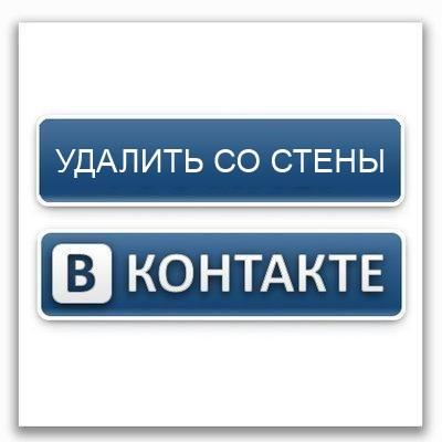 Как удалить все записи со стены В Контакте?