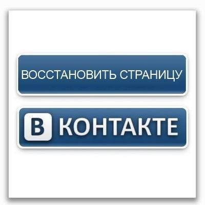 Как восстановить страницу В Контакте?