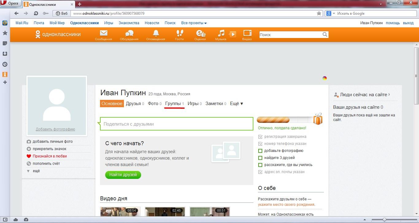 Как сделать чтобы профиль в одноклассниках видели только друзья 687