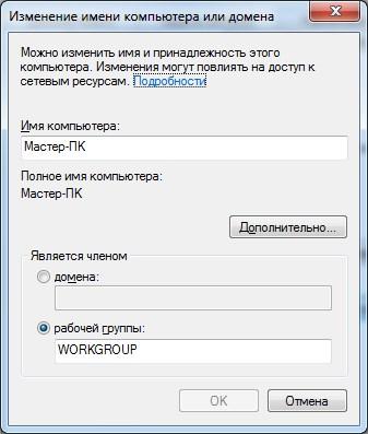 Изменение имени компьютера или домена