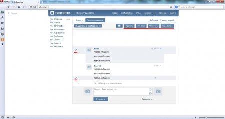 Меню управления сообщениями при диалоге с пользователем