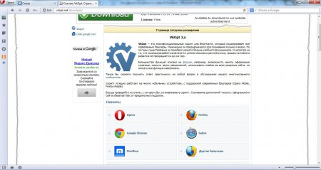 Сайт программы VkOpt