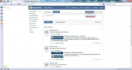 Выбираем действие над записями на стене В Контакте