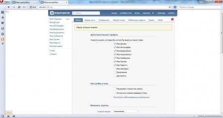 Изменение пароля В Контакте