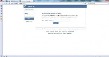 Восстановление доступа к странице. Вводим логин, Email или телефон