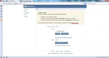 Неудачная авторизация В Контакте