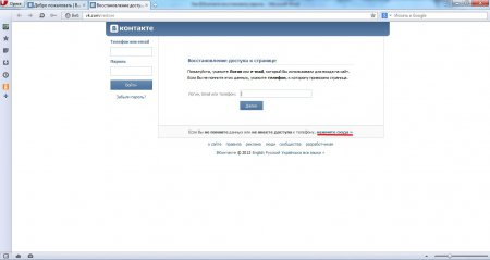 Восстановление доступа к странице В Контакте. Вводим логин, Email или телефон