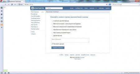 Указываем причину удаления страницы В Контакте