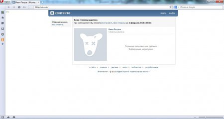 Страница В Контакте удалена