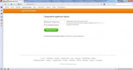 Вводим новый пароль для сайта одноклассники