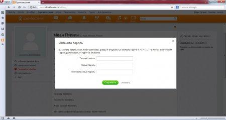 Форма для ввода нового пароля в одноклассниках