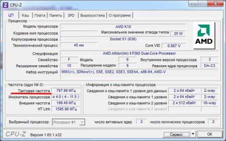 Просмотра параметров компьютера программой cpu-z