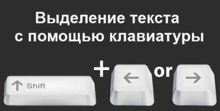Как выделить текст с помощью клавиатуры?