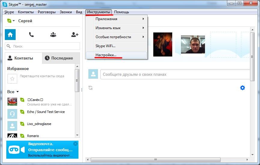 Как сделать голос для скайпа