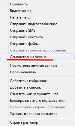 """Выбор \""""Демонстрация экрана\"""" при выборе абонента в списке"""
