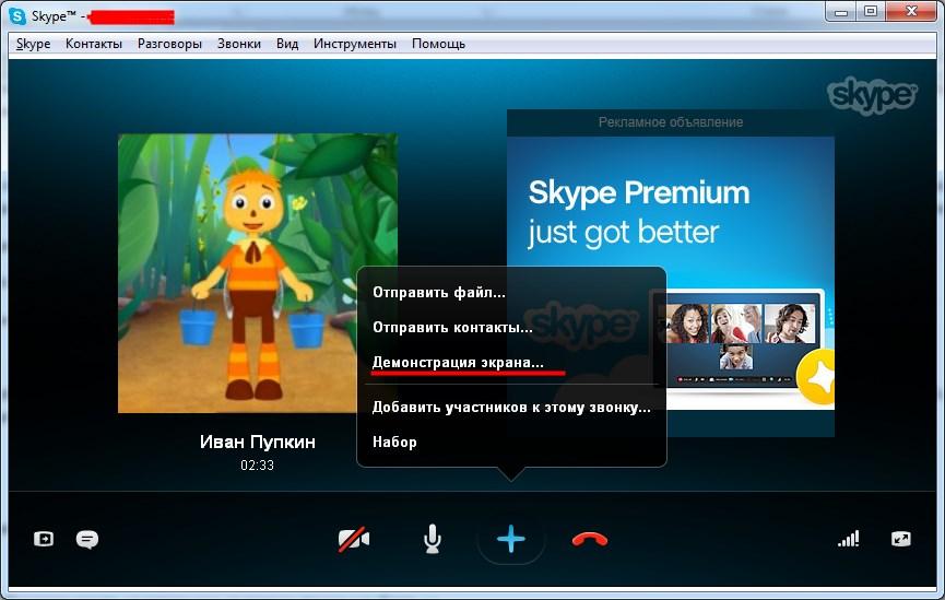 Как в демонстрации экрана сделать звук в скайпе чтобы 326