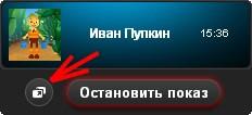 Изменение режима показа во время показа экрана