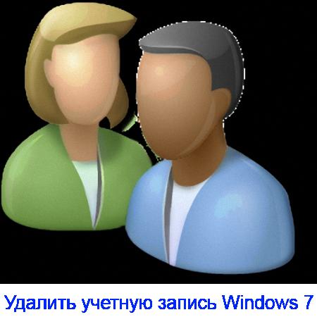 Как удалить учетную запись Windows 7?