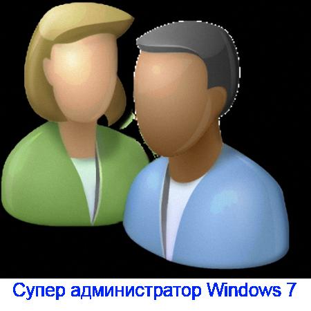 Как включить учетную запись администратора Windows 7?