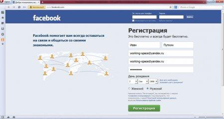 Регистрация в Фейбуке